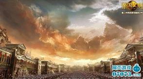帝国文明 穿越中世纪 四大帝国掠影
