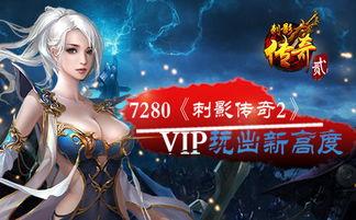 影刺传说-7280 刺影传奇 VIP玩出新高度