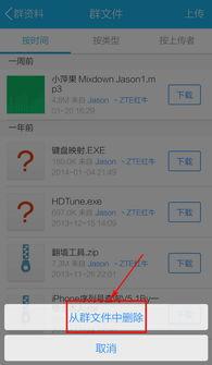 手机QQ怎么删除群文件 删除群文件教程
