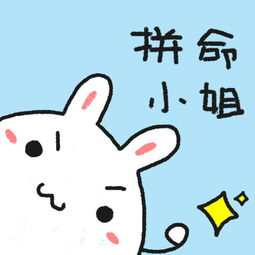 可爱的豆包兔兔兔QQ表情图片大全