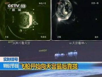 北京时间11月3日凌晨1点37分,神舟八号天宫一号目标飞行器完成交...