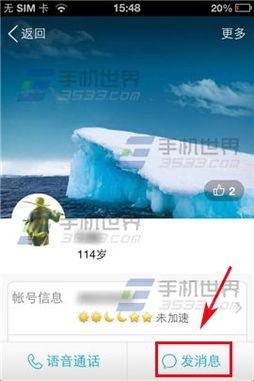 手机QQ多人视频使用方法