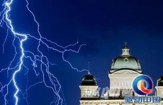 惊天动地 世界最罕见的闪电奇观