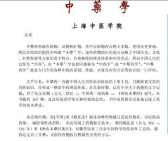 【中药学】――PDF版,文字清晰-PDF版,文字清晰