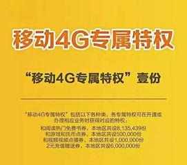 中国移动 揭盖美汁源中手机 中流量转赠3位小伙伴