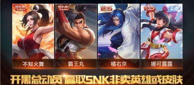 万千宠爱耀星辰-作为SNK授权的三名英雄人气极高,但因为获取途径只有官方开启活动...