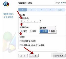 安装谷歌拼音输入法 安装谷歌拼音输入法的方法