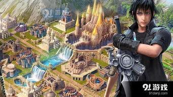 最终幻想15 帝国 手游已经登陆新西兰APP商店