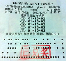 彩票11选5的购买方法