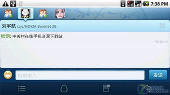 支持横屏聊天 Android版手机QQ更新发布 二