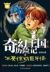 幻国传-《大宇神秘惊奇系列》作者张韧再推新书《奇幻王国历险记》,并已由...