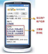 手机财付通给用户提供6大优惠服务