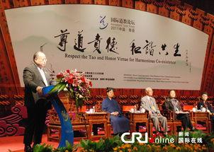 台湾指南宫董事长高忠信先生在主论坛发表演讲.   摄 -国际道教论坛...