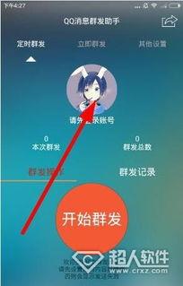 QQ消息群发怎么发送 QQ消息群发助手怎么用 QQ消息群发助手手机版...