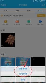 手机QQ空间怎么弄自定义全屏背景 如下图