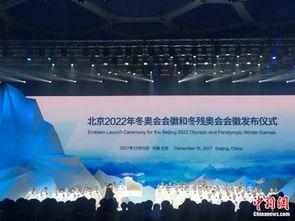 北京冬奥会会徽亮相 凸显了怎样的文化底蕴