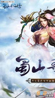 官仙燃文-蜀山寻仙传官方版   》是一款古风幻想修仙ARPG即时战斗手游,华丽...