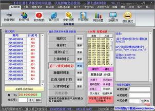 时时彩缩水软件免费版 第七感时时彩缩水软件7.08 官方版