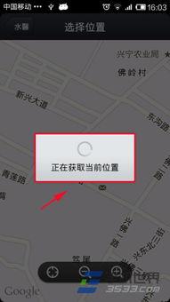 用手机微信发送自己的位置