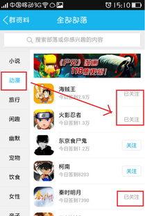 手机QQ群手动关联兴趣部落的方法