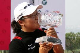勿忘 曾经那年最好的你-...夺冠,冯珊珊获最佳业余球手奖.-中国女子公开赛八年回顾 中国选...