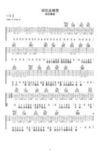 抖音98k歌曲吉他谱子-回忆总想哭吉他谱 南宫嘉骏 姜玉阳 G调弹唱谱 图片谱