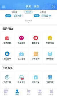 中国移动积分商城app下载 中国移动积分商城 安卓版v3.5.1