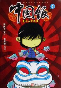 中国饭 3天山奇遇 中国少年励志幽默漫画
