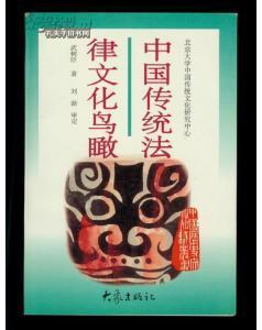 中国传统法律文化鸟瞰(附司马教授《高级经济顾问参考》讲稿)-历...