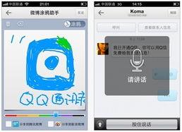 QQ通讯录2.2 iPhone 发布 支持多人群聊