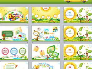 幼儿园六一儿童节成长电子相册PPT模板