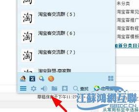 QQ群主处样添加非QQ好友进自己的群