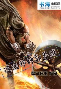 《逍遥邪神异界游》-玄幻魔法 看齐中文网 看7中文网