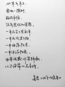【网名】出自诗词中的名字-手写 诗歌 来自昵称不许为空的图片分享 堆 手写 诗歌 来自昵称不许为...