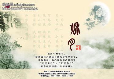 【最新】中秋画报-阳光酒店中秋节海报模板下载 633876 节日素材