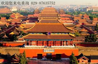 西安到北京旅游景点都有哪些 国庆节北京天津品质双飞6日游