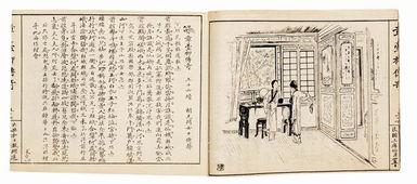 ...间出版的《新刻章台柳》-唐诗故事 章台柳