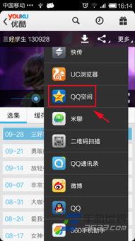 手机优酷视频怎么分享视频到QQ空间