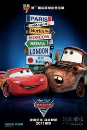 赛车总动员2 中文海报公布 北美首映获好评