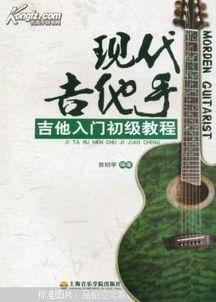 现代吉他手 吉他入门初级教程