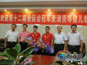 9月17日,海南师范大学授予从第十二届全运会上载誉归来的两位学子...