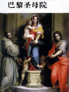 小说闲话第八篇 巴黎圣母院