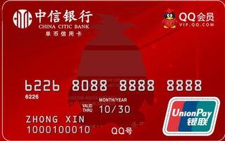 中信银行 腾讯QQ信用卡 会员版