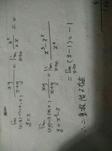 ...y 当x,y都趋近于0时极限怎么求
