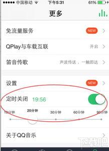 手机QQ音乐怎么定时关闭