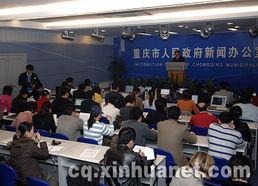 直播现场:-重庆首次举行自主新闻发布会 回应家乐福事件