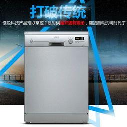 西门子洗碗机SN23E832TI