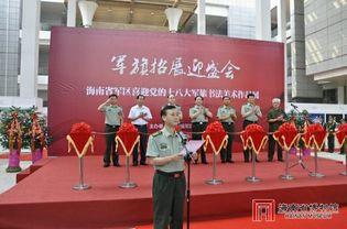 刘新、副司令员李谷建、参谋长张兵、政治部主任吴烈冲等领导出席开...