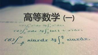 高数学习app 手机数学学习软件