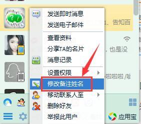 怎么修改已删除的QQ好友的备注名称